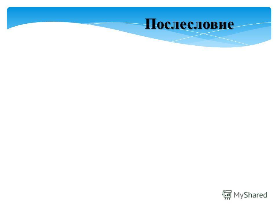 Послесловие Каждый рубль направленный в медицинскую организацию увеличивается кратно от своей номинальной стоимости, потому что дороже здоровья ничего нет !