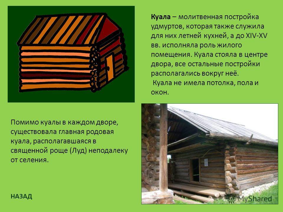 Лабаз - сарай или навес на столбах. Он использовался для хозяйственных нужд и хранения хозяйственного инвентаря. НАЗАД