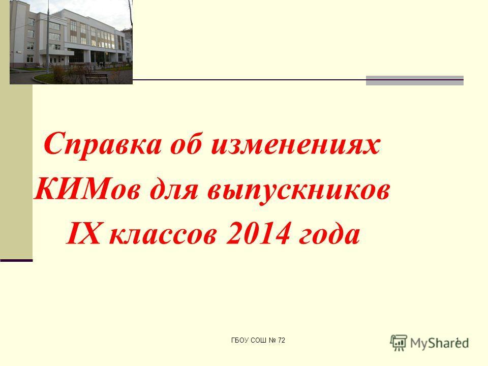 Справка об изменениях КИМов для выпускников IX классов 2014 года 1ГБОУ СОШ 72