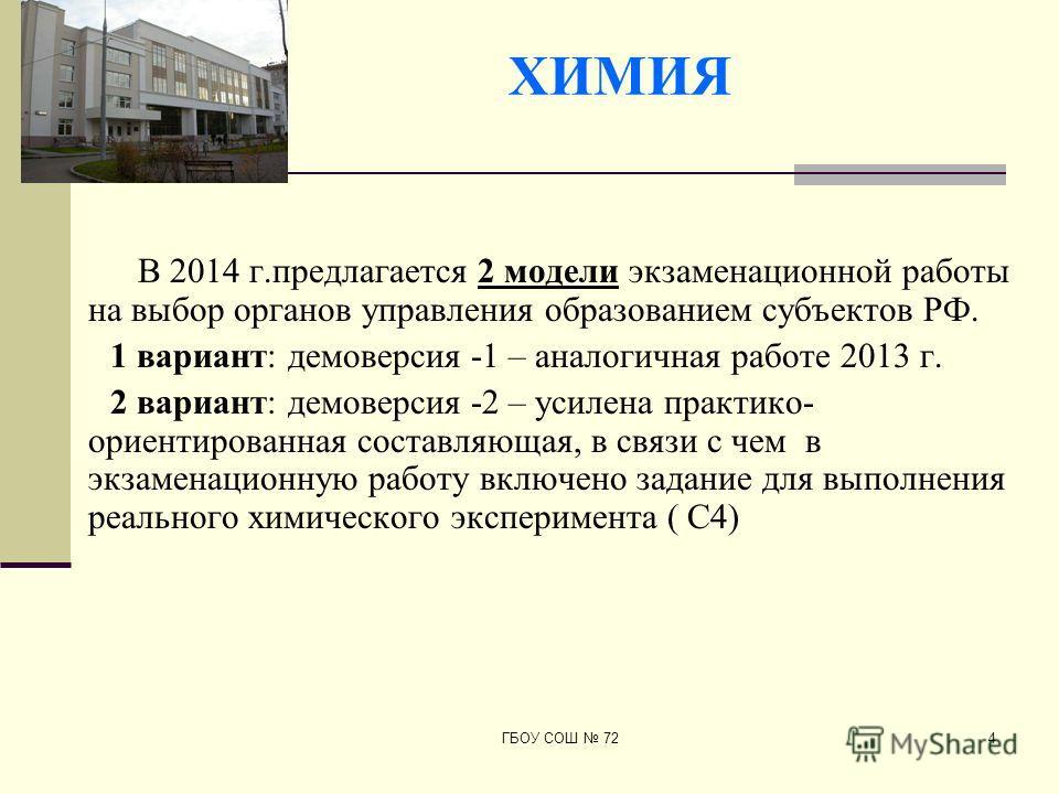 ХИМИЯ В 2014 г.предлагается 2 модели экзаменационной работы на выбор органов управления образованием субъектов РФ. 1 вариант: демоверсия -1 – аналогичная работе 2013 г. 2 вариант: демоверсия -2 – усилена практико- ориентированная составляющая, в связ