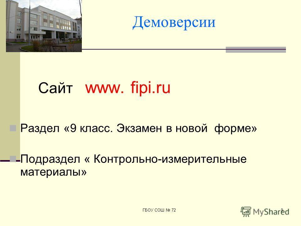 Демоверсии Сайт www. fipi.ru Раздел «9 класс. Экзамен в новой форме» Подраздел « Контрольно-измерительные материалы» 9ГБОУ СОШ 72