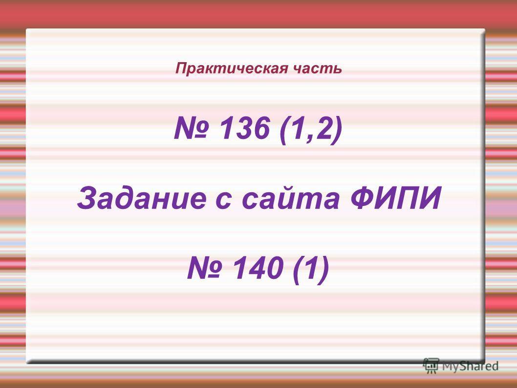 Практическая часть 136 (1,2) Задание с сайта ФИПИ 140 (1)