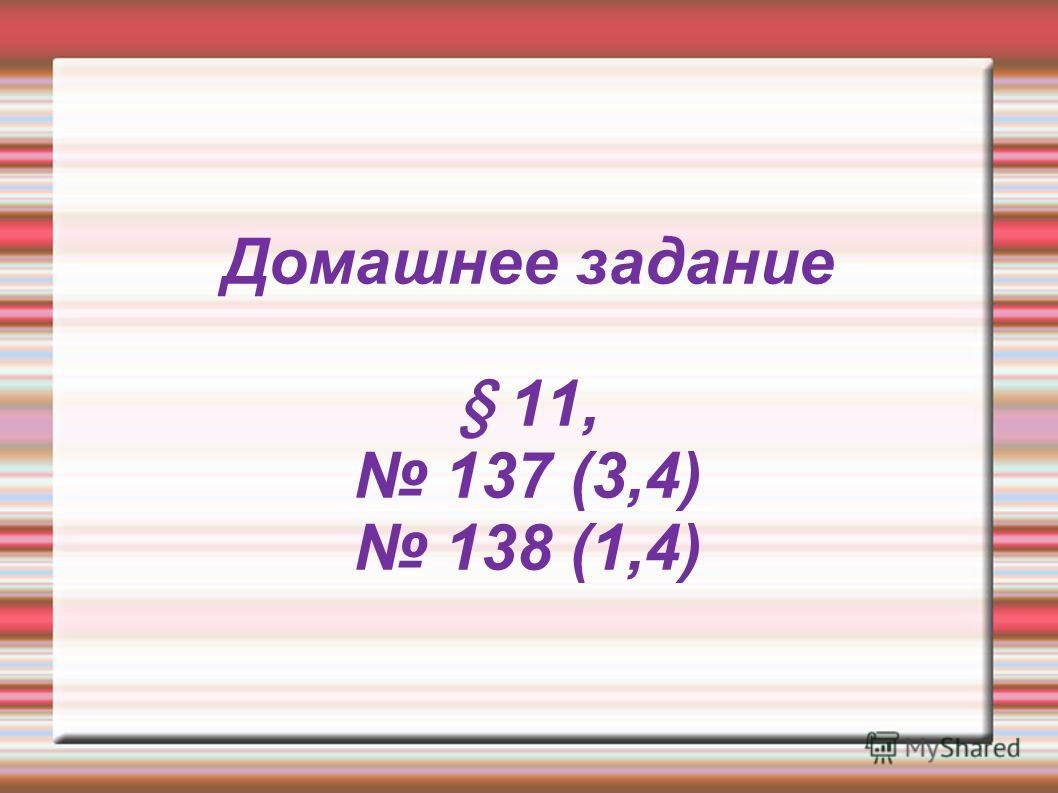 Домашнее задание § 11, 137 (3,4) 138 (1,4)