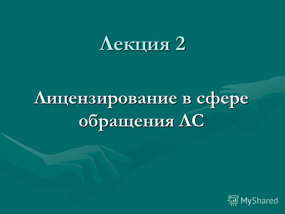 Лекция 2 Лицензирование в сфере обращения ЛС