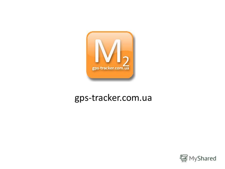 gps-tracker.com.ua
