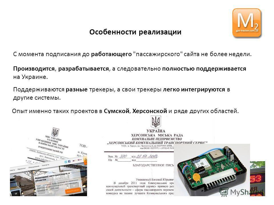 Особенности реализации Производится, разрабатывается, а следовательно полностью поддерживается на Украине. Поддерживаются разные трекеры, а свои трекеры легко интегрируются в другие системы. С момента подписания до работающего