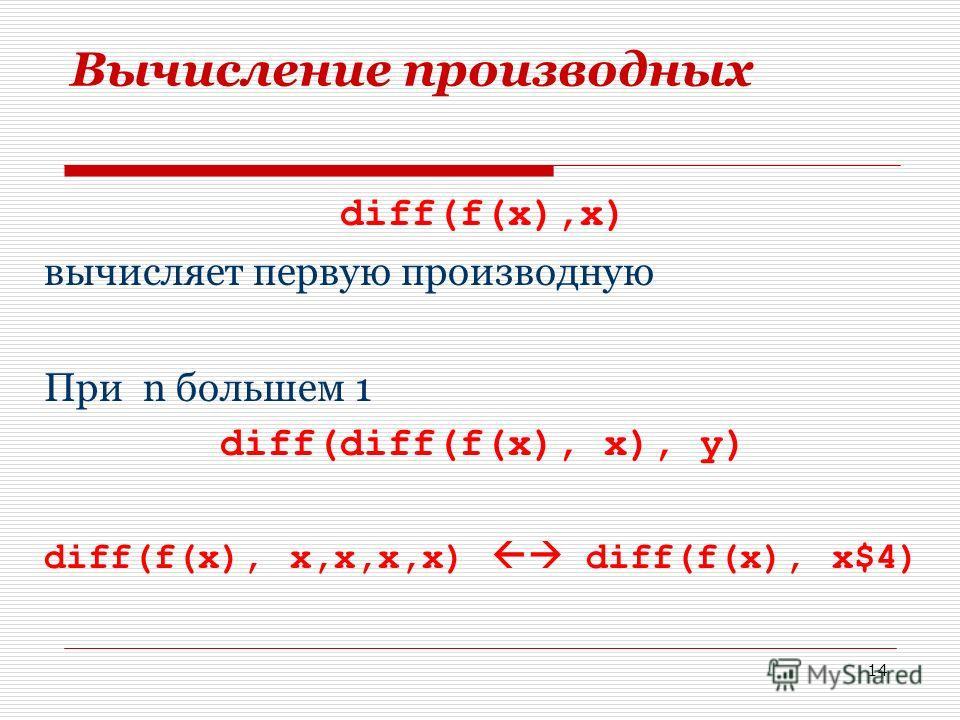 14 Вычисление производных diff(f(x),x) вычисляет первую производную При n большем 1 diff(diff(f(x), x), y) diff(f(x), x,x,x,x) diff(f(x), x$4)
