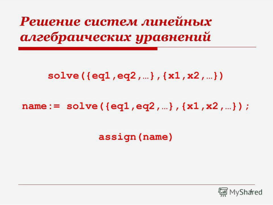 4 Решение систем линейных алгебраических уравнений solve({eq1,eq2,…},{x1,x2,…}) name:= solve({eq1,eq2,…},{x1,x2,…}); assign(name)