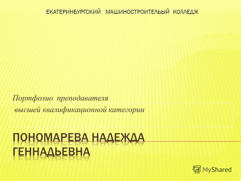 Портфолио преподавателя высшей квалификационной категории ЕКАТЕРИНБУРГСКИЙ МАШИНОСТРОИТЕЛЬЫЙ КОЛЛЕДЖ