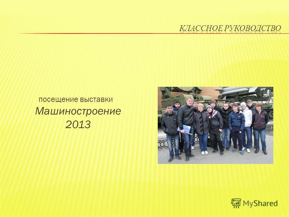 посещение выставки Машиностроение 2013