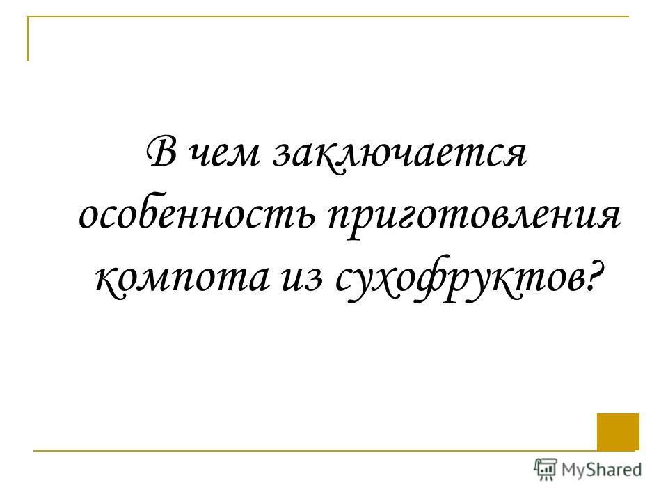 В чем заключается особенность приготовления компота из сухофруктов?