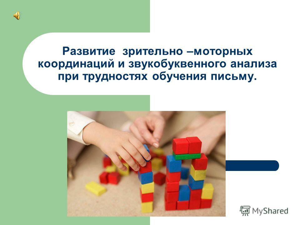Развитие зрительно –моторных координаций и звукобуквенного анализа при трудностях обучения письму.