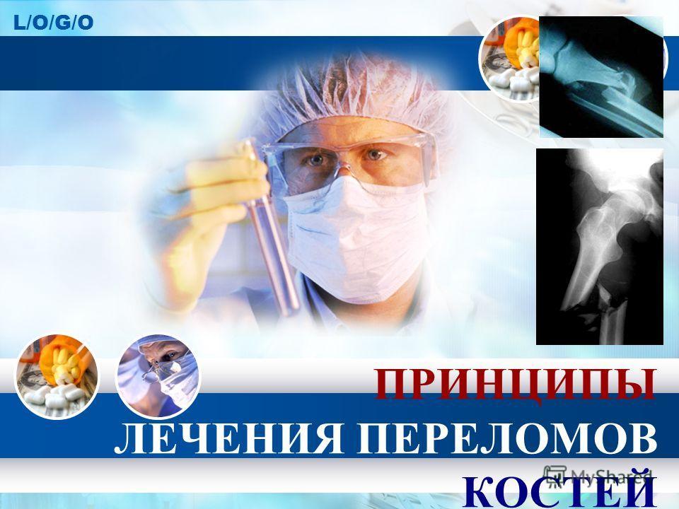 L/O/G/O ПРИНЦИПЫ ЛЕЧЕНИЯ ПЕРЕЛОМОВ КОСТЕЙ
