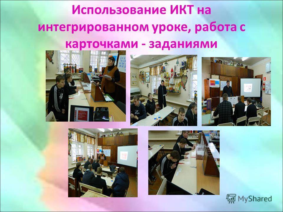 Использование ИКТ на интегрированном уроке, работа с карточками - заданиями