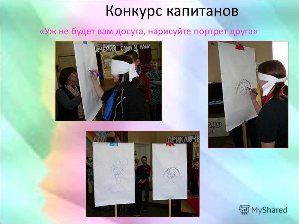 Конкурс капитанов «Уж не будет вам досуга, нарисуйте портрет друга»