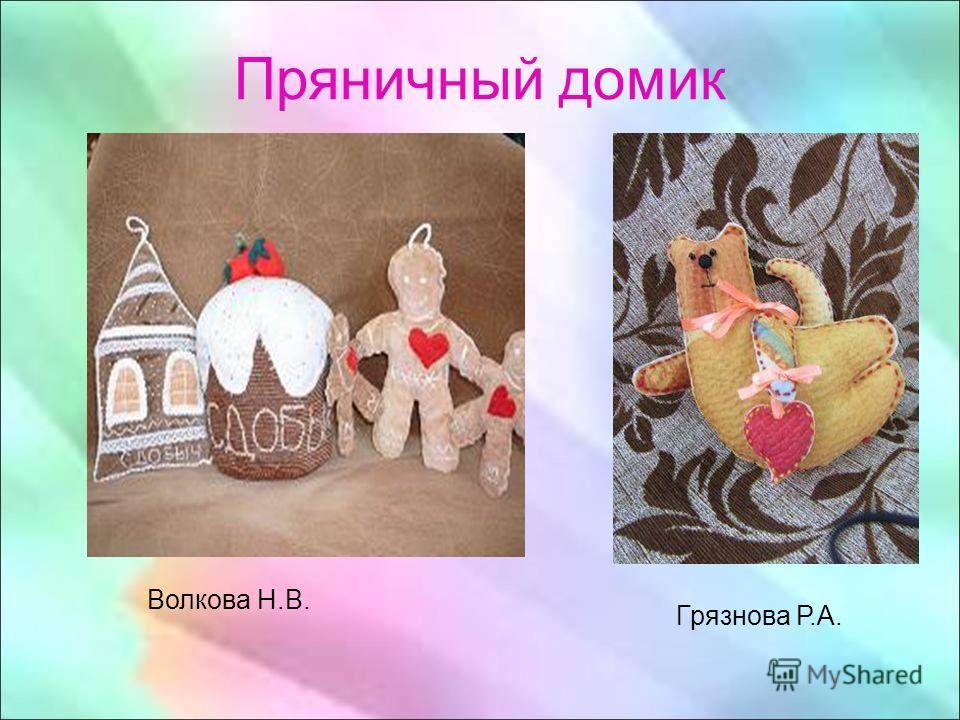 Пряничный домик Волкова Н.В. Грязнова Р.А.