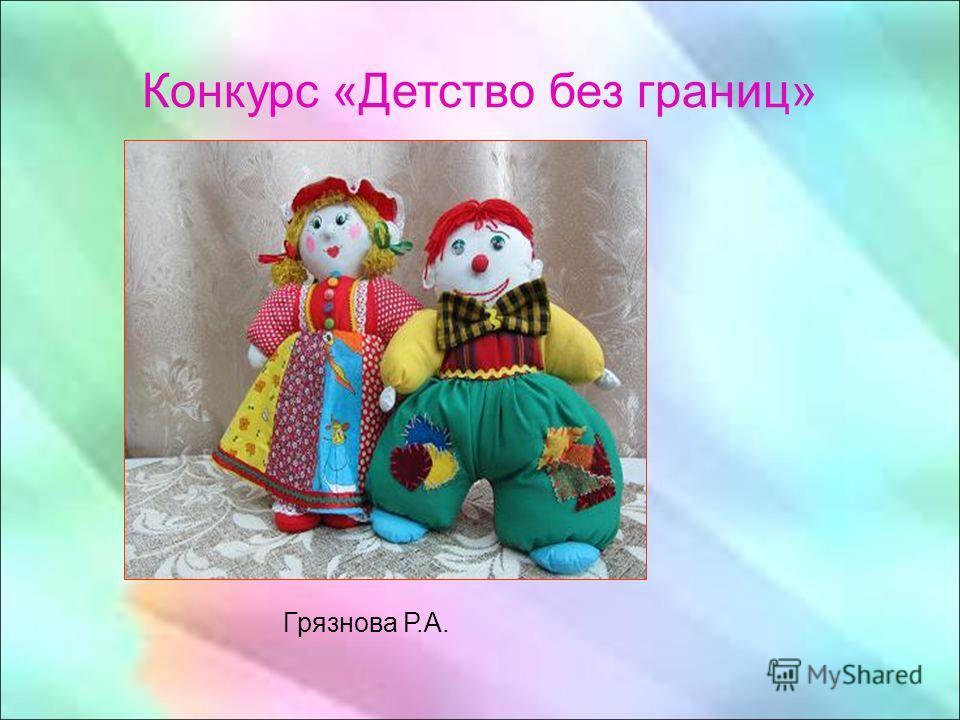 Конкурс «Детство без границ» Грязнова Р.А.