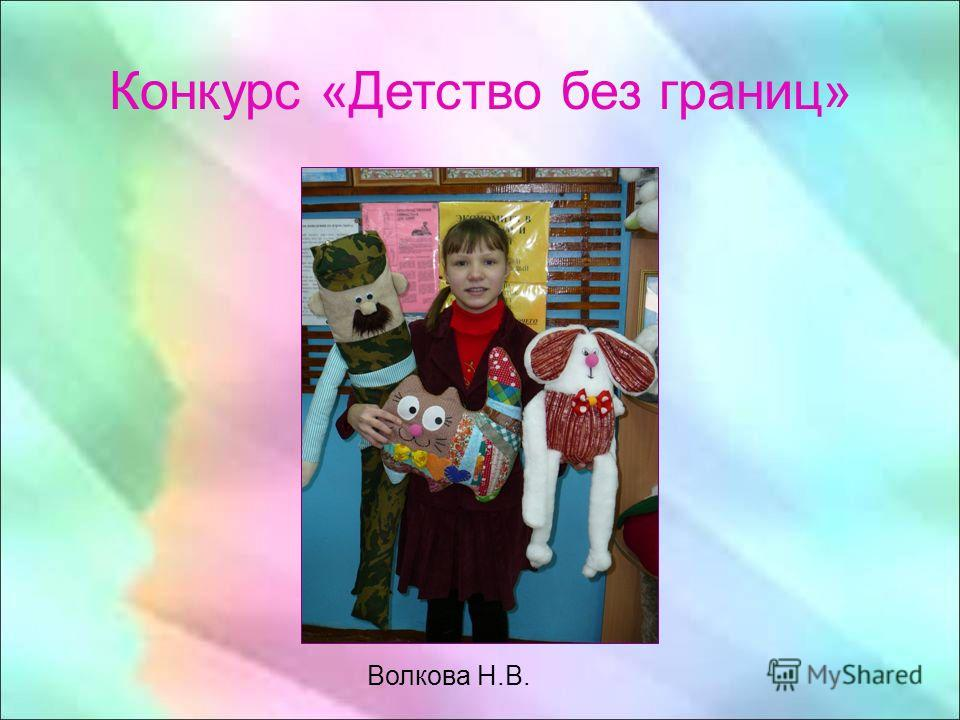 Конкурс «Детство без границ» Волкова Н.В.