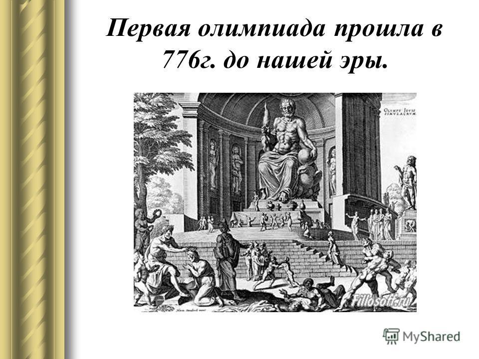 Первая олимпиада прошла в 776г. до нашей эры.
