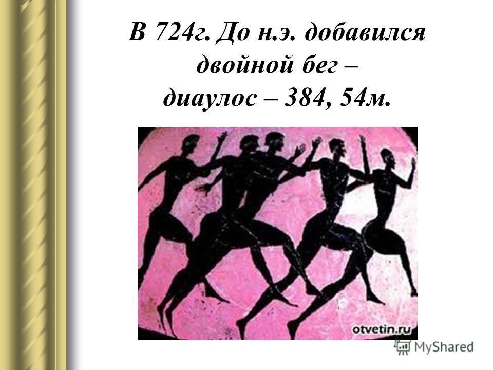 В 724г. До н.э. добавился двойной бег – диаулос – 384, 54м.