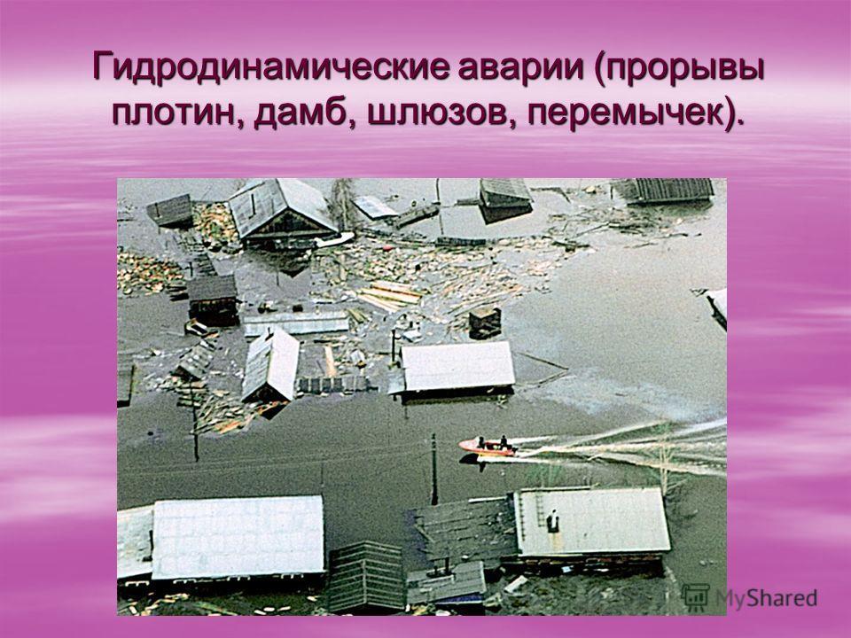 Гидродинамические аварии (прорывы плотин, дамб, шлюзов, перемычек).