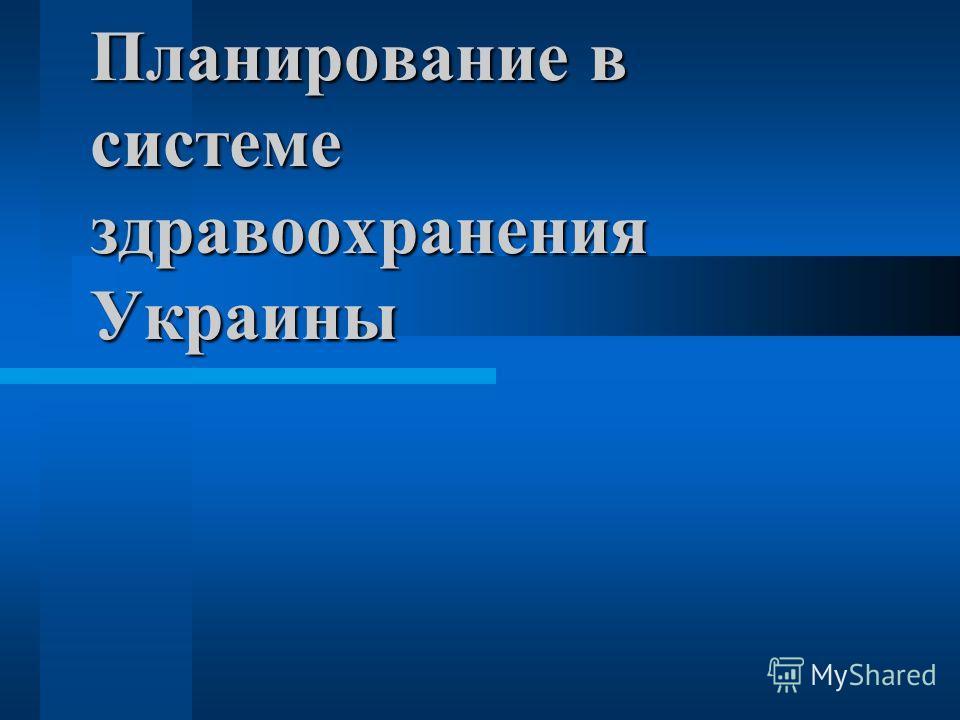 Планирование в системе здравоохранения Украины