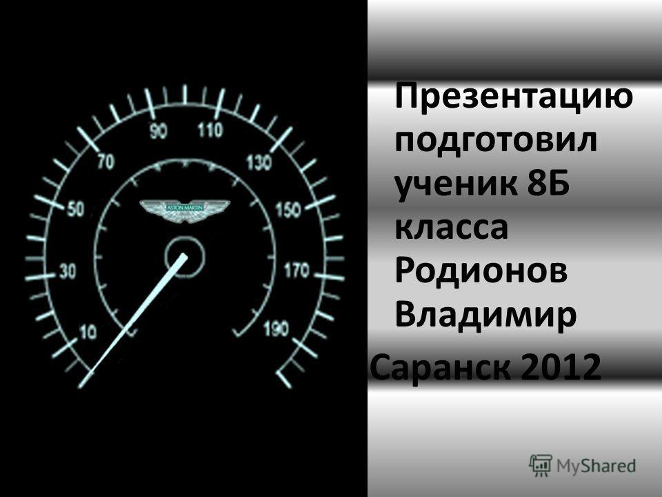 Презентацию подготовил ученик 8Б класса Родионов Владимир Саранск 2012