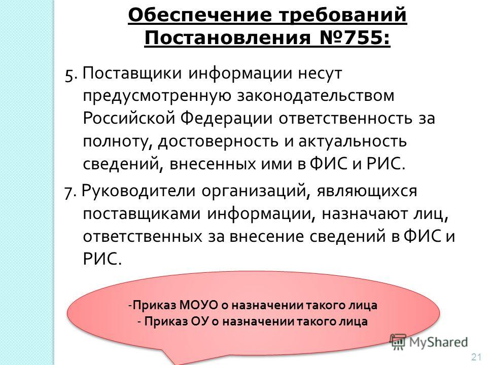 21 Обеспечение требований Постановления 755: 5. Поставщики информации несут предусмотренную законодательством Российской Федерации ответственность за полноту, достоверность и актуальность сведений, внесенных ими в ФИС и РИС. 7. Руководители организац