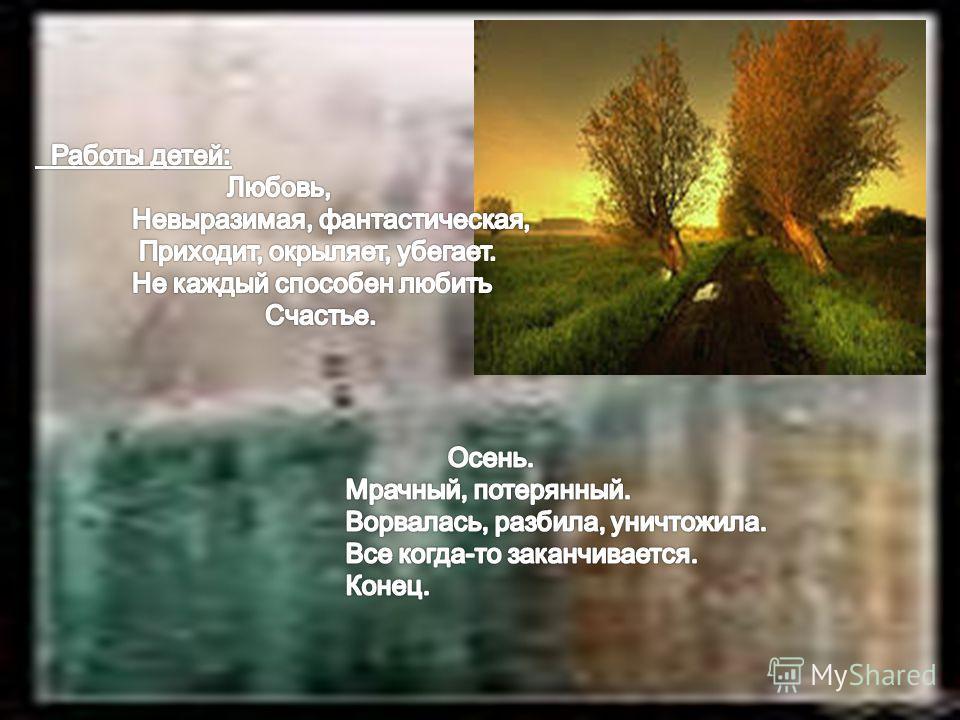 Лирический герой его стихотворений связывает свою печаль с шумными метелями, восклицая и вопрошая: Не кляни ты шумные метели! Разве в этом кто-то виноват, Что с деревьев листья улетели? Ему видится, как тополя стали голыми, он видит, как порывом ветр