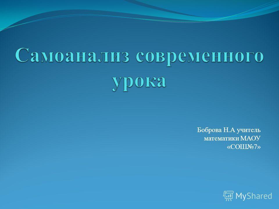 Боброва Н.А учитель математики МАОУ «СОШ7»