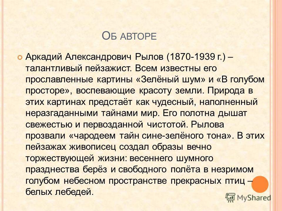 Аркадий Рылов. Полевая рябинка. 1922 Подготовка с написанию по картине