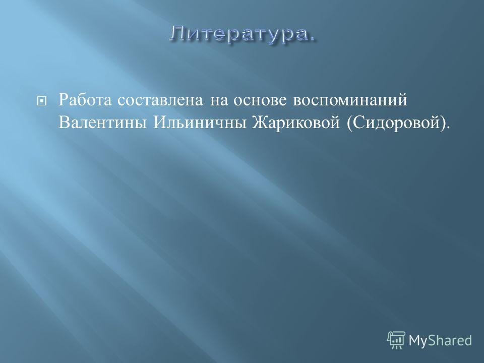 В 2009 году в возрасте 70 лет, не дожив несколько месяцев до 50- летия со дня свадьбы, Жариков Анатолий Киреевич умер.