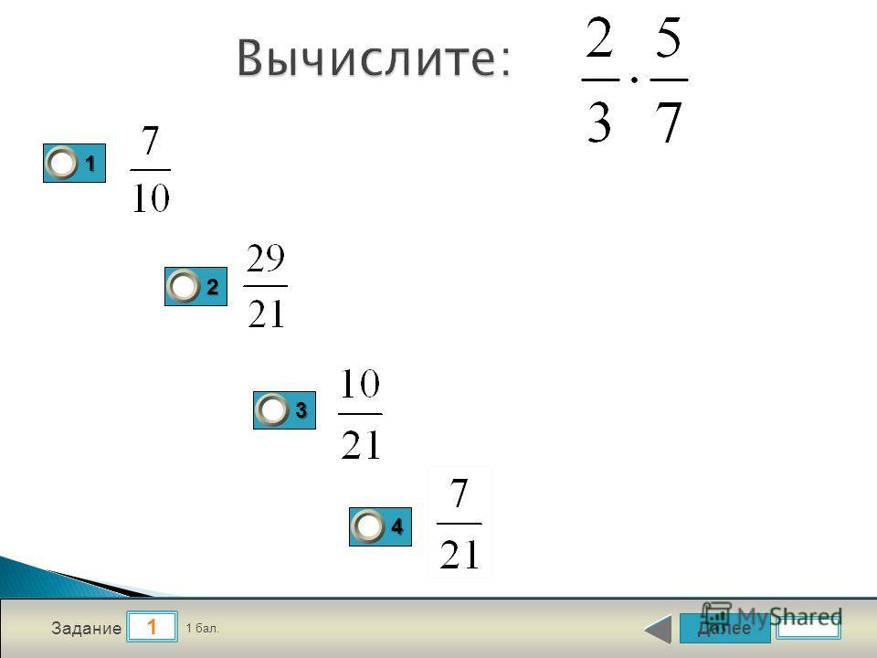 Далее 1 Задание 1 бал. 1111 2222 3333 4444
