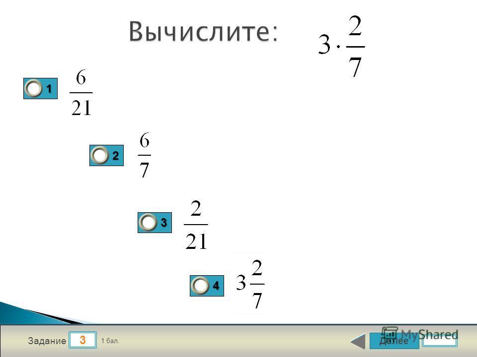 Далее 3 Задание 1 бал. 1111 2222 3333 4444