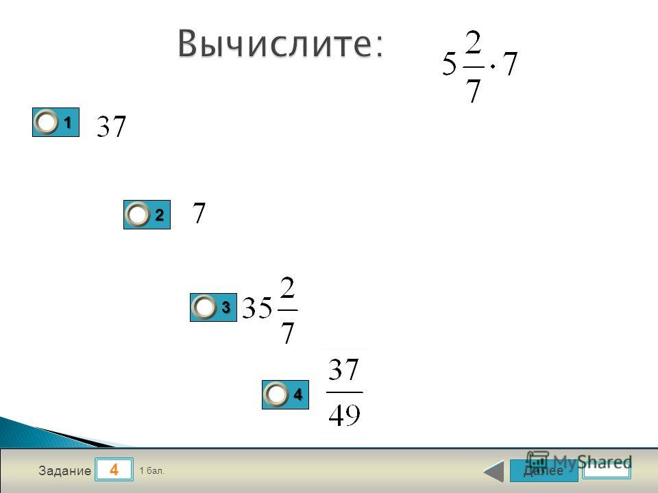 Далее 4 Задание 1 бал. 1111 2222 3333 4444