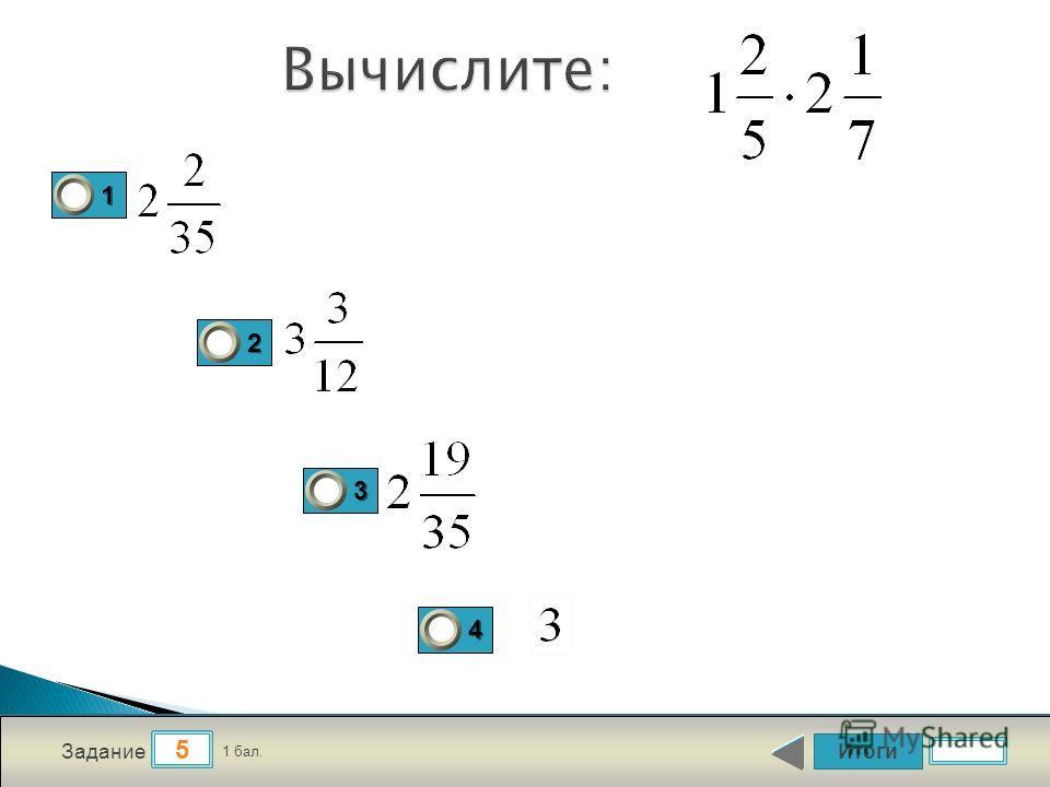 Итоги 5 Задание 1 бал. 1111 2222 3333 4444