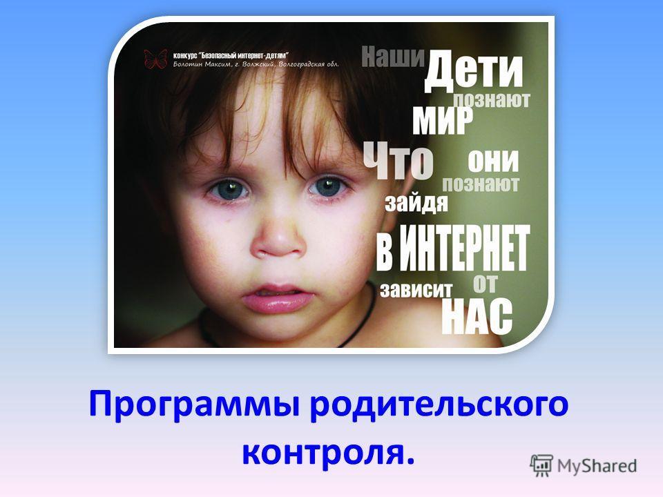 Программы родительского контроля.
