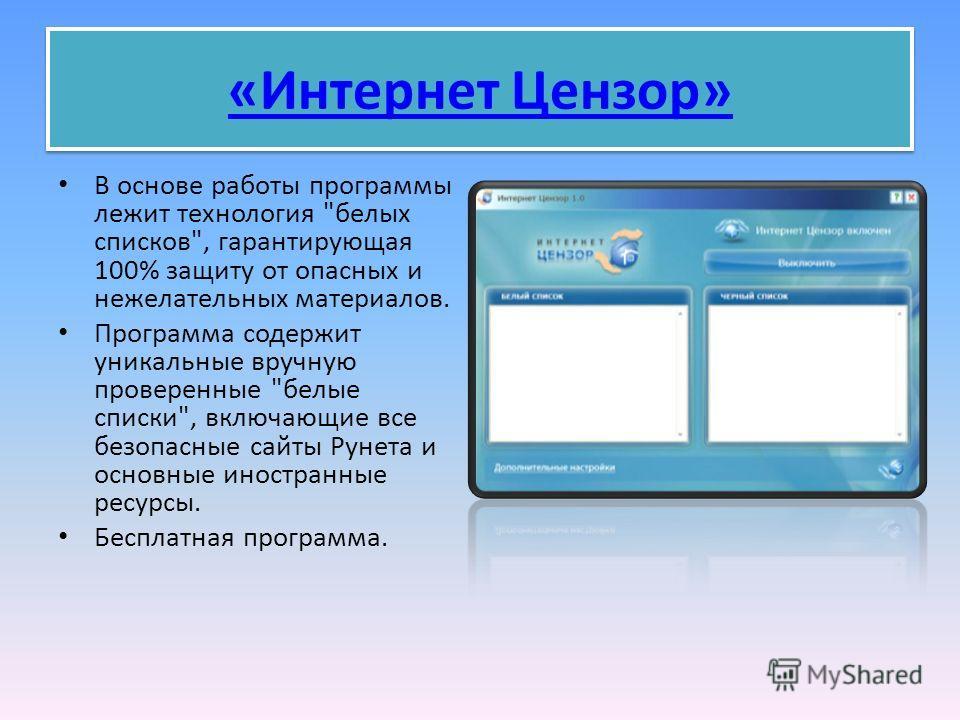 «Интернет Цензор» В основе работы программы лежит технология