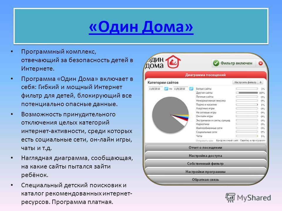 «Один Дома» Программный комплекс, отвечающий за безопасность детей в Интернете. Программа «Один Дома» включает в себя: Гибкий и мощный Интернет фильтр для детей, блокирующий все потенциально опасные данные. Возможность принудительного отключения целы