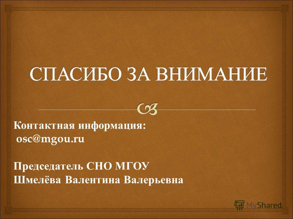 Контактная информация: osc@mgou.ru Председатель СНО МГОУ Шмелёва Валентина Валерьевна