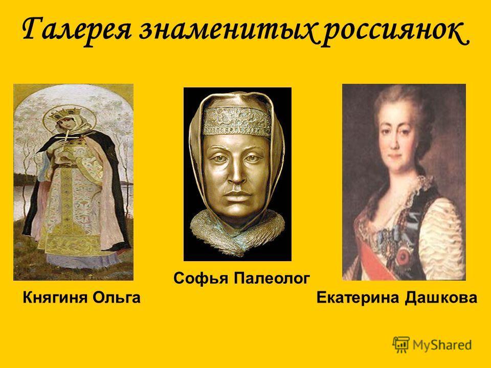 Галерея знаменитых россиянок Княгиня Ольга Софья Палеолог Екатерина Дашкова