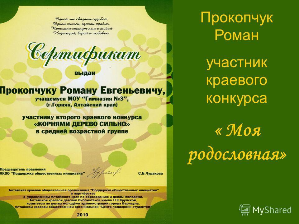 Прокопчук Роман участник краевого конкурса « Моя родословная»