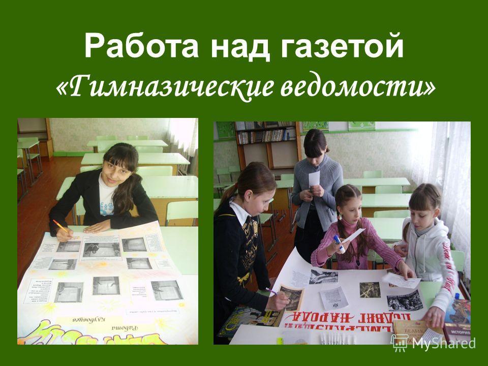 Работа над газетой «Гимназические ведомости»
