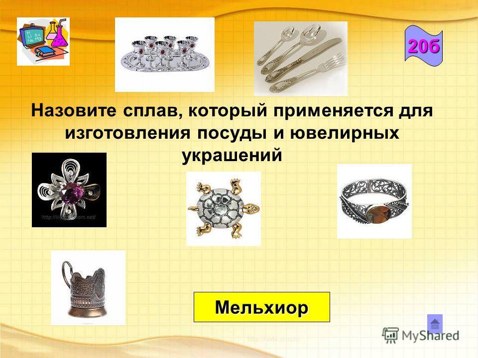 20б Назовите сплав, который применяется для изготовления посуды и ювелирных украшений Мельхиор