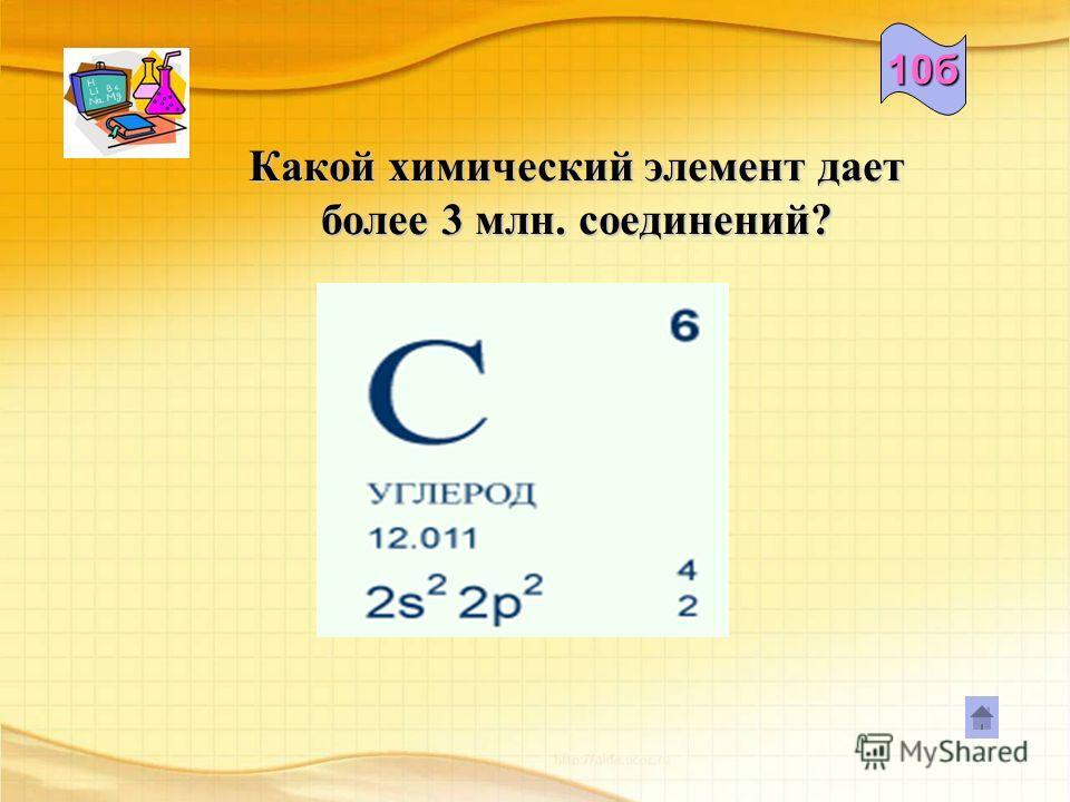 Какой химический элемент дает более 3 млн. соединений? 10б