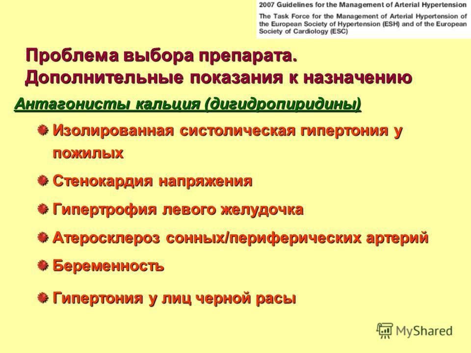 Проблема выбора препарата. Дополнительные показания к назначению Антагонисты кальция (дигидропиридины) Изолированная систолическая гипертония у пожилых Стенокардия напряжения Гипертрофия левого желудочка Атеросклероз сонных/периферических артерий Бер