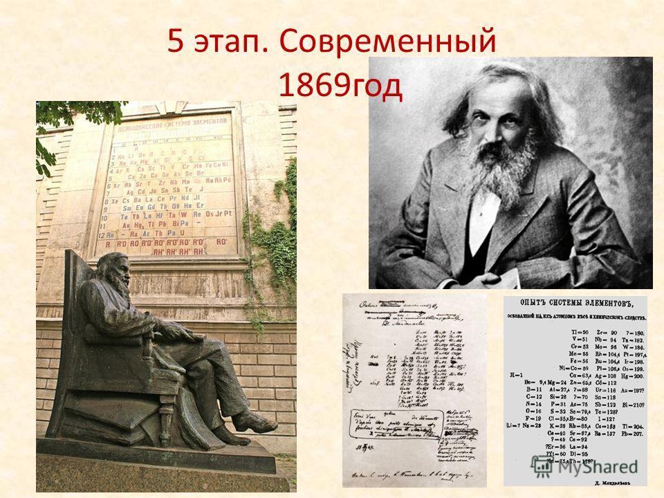 5 этап. Современный 1869год