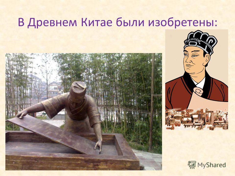 В Древнем Китае были изобретены: