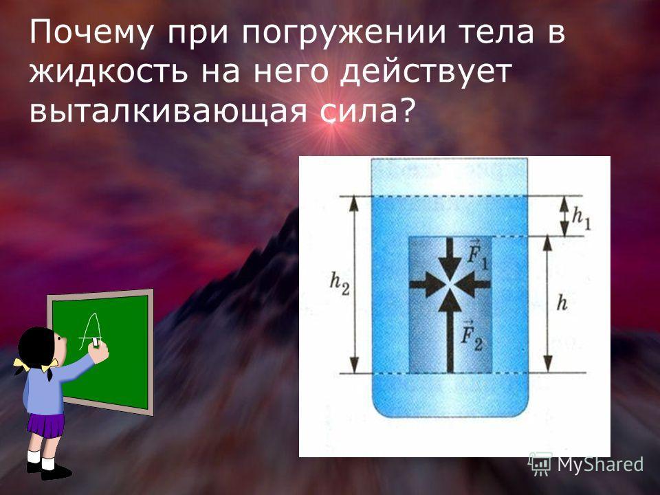 Почему при погружении тела в жидкость на него действует выталкивающая сила?