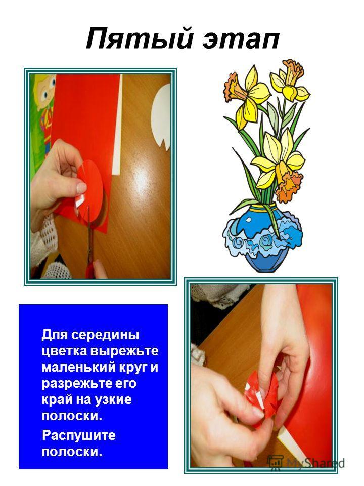 Пятый этап Для середины цветка вырежьте маленький круг и разрежьте его край на узкие полоски. Распушите полоски.